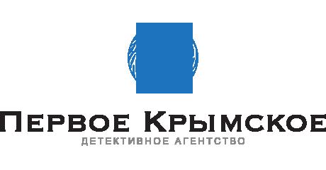 Первое Крымское Детективное Агентство | Частный детектив в Симферополе и Крыму